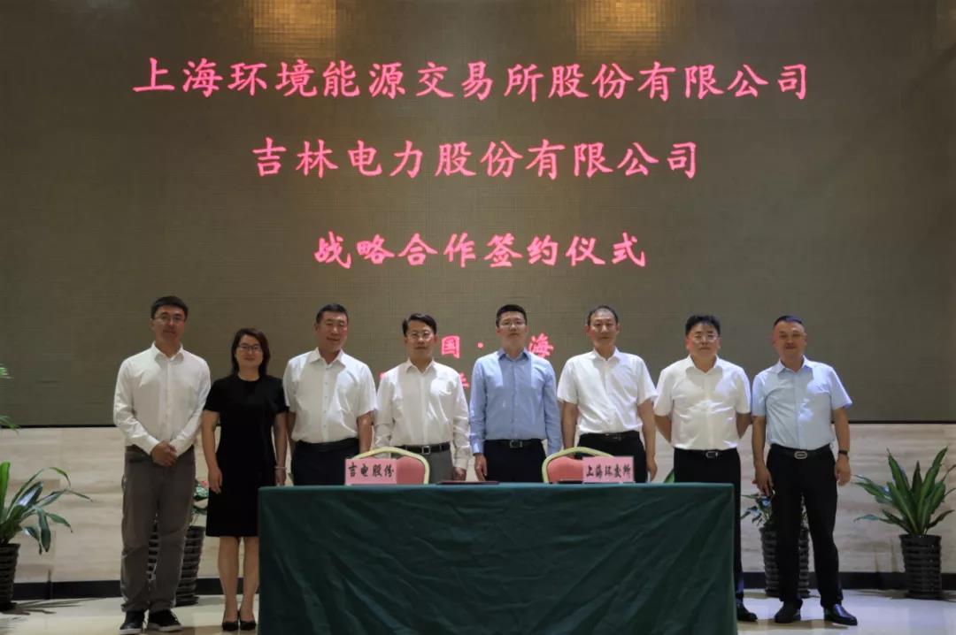 吉電股份與上海環境能源交易所簽訂戰略合作協議(圖)